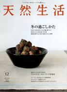 天然生活 04/12 VOL.06