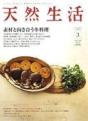 天然生活 08/03 VOL.38