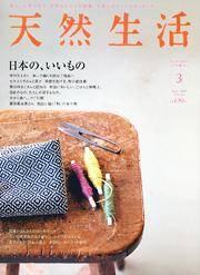 天然生活 09/03 VOL.50 日本の、いいも
