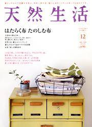 天然生活 09/12 VOL.59 はたらく布 た