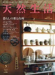 天然生活 2011/05 Vol.76 暮らしの形と台所