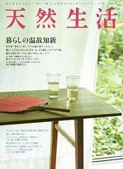 天然生活 2011/08 Vol.79 暮らしの温故知新