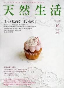 天然生活 2011/10 Vol.81 小さな安らぎ 甘いもの