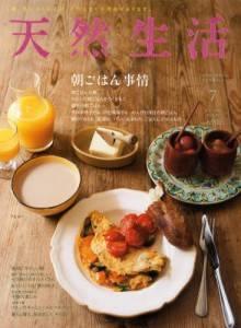 天然生活 2012/07 Vol.90 朝ごはん事情