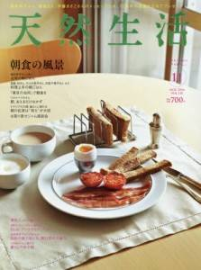 天然生活 2014/11 Vol.118 朝食の風景