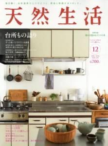 天然生活 2014/12 Vol.119 台所もの語り