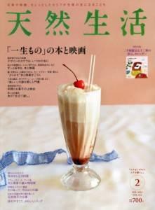 天然生活 2015/02 Vol.121 「一生もの」の本と映画
