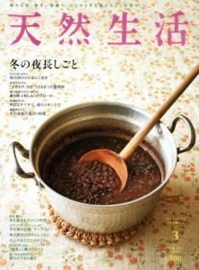 天然生活 2015/03 Vol.122 冬の夜長しごと