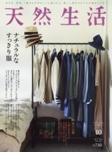 天然生活 2015/10 Vol.129 ナチュラルなすっきり服