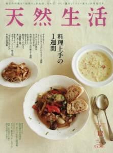 天然生活 2015/12 Vol.131 料理上手の1週間