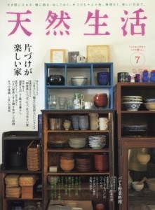 天然生活 2016/07 Vol.138 片づけが楽しい家