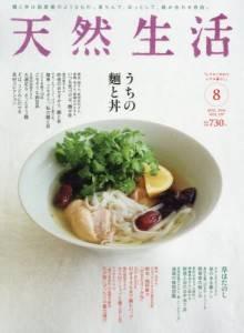 天然生活 2016/08 Vol.139 うちの麺と丼