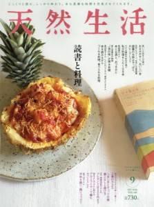 天然生活 2016/09 Vol.140 読書と料理
