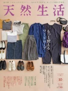天然生活 2016/10 Vol.141 もっと使えるワードロー