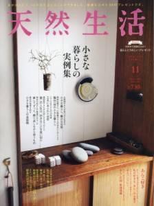 天然生活 2016/11 Vol.142 13周年記念号 小さな