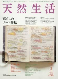 天然生活 2017/02 Vol.145 暮らしのノート拝見