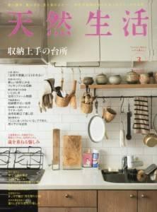 天然生活 2017/03 Vol.146 収納上手の台所