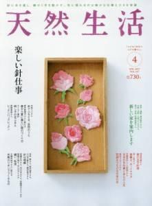 天然生活 2017/04 Vol.147 楽しい針仕事