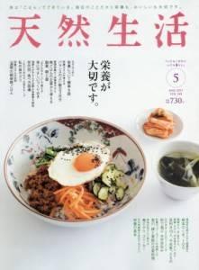 天然生活 2017/05 Vol.148