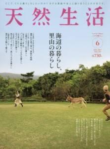 天然生活 2017/06 Vol.149