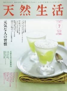 天然生活 2017/07 Vol.150