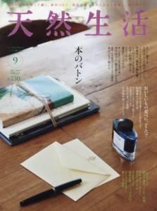 天然生活 2017/09 Vol.152