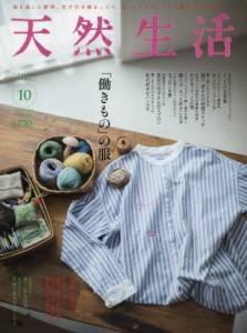 天然生活 2017/10 Vol.153