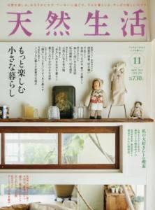 天然生活 2017/11 Vol.154
