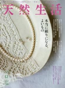 天然生活 2017/12 Vol.155