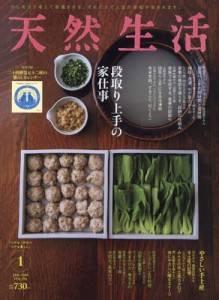 天然生活 2018/01 Vol.156