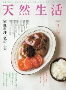 天然生活 2018/03 Vol.158