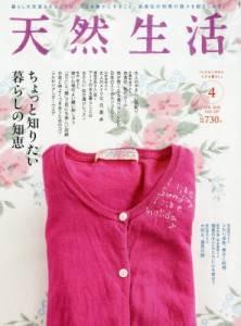 天然生活 2018/04 Vol.159