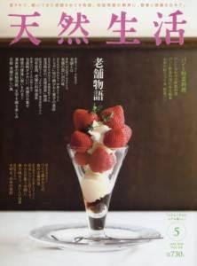 天然生活 2018/05 老舗物語 パンと野菜料理