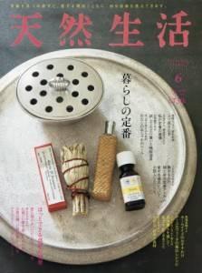 天然生活 2018/06