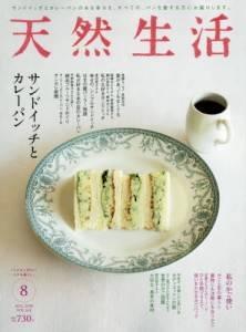 天然生活 2018/08 サンドイッチとカレーパン