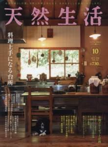 天然生活 2018/10 料理上手になる台所 計画クロー