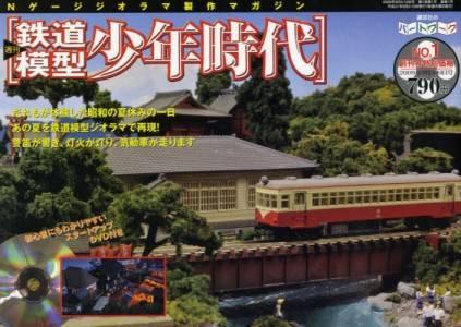 鉄道模型 少年時代 01号 里山交通 キハ1001形デ