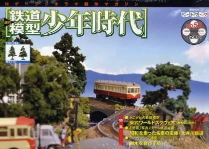 鉄道模型 少年時代 53号 樹木4(杉)