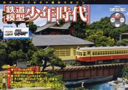 鉄道模型 少年時代 61号 昔の自動車2(トヨエー