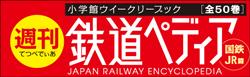 週刊 鉄道ペディア