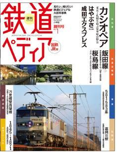 週刊 鉄道ぺディア 国鉄JR 1号 カシオペア
