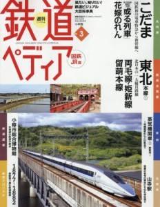 週刊 鉄道ぺディア 国鉄JR 3号