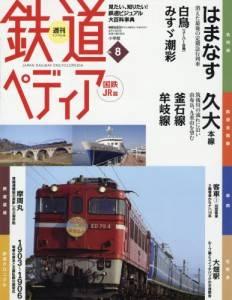 週刊 鉄道ぺディア 国鉄JR 8号 はまなす・白鳥