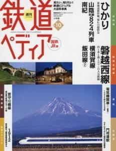 週刊 鉄道ぺディア 国鉄JR 10号 ひかり1 山