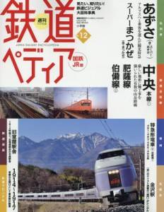 週刊 鉄道ぺディア 国鉄JR 12号