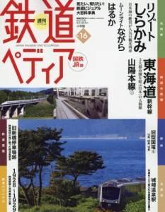 週刊 鉄道ぺディア 国鉄JR 16号