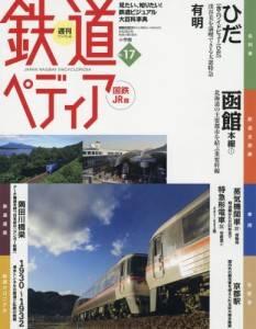 週刊 鉄道ぺディア 国鉄JR 17号