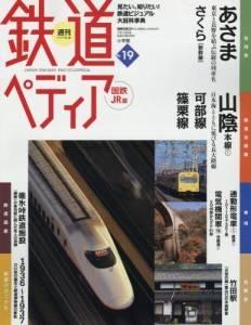 週刊 鉄道ぺディア 国鉄JR 19号