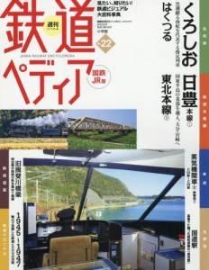 週刊 鉄道ぺディア 国鉄JR 22号