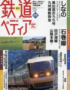 週刊 鉄道ぺディア 国鉄JR 25号